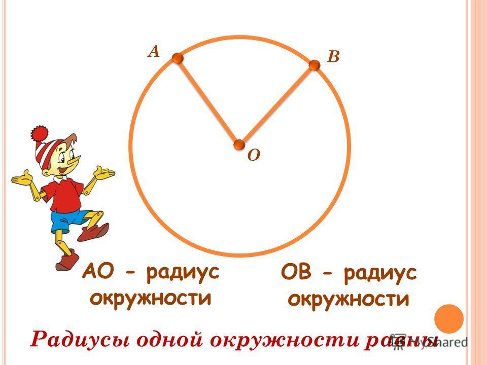 АО - радиус окружности О А ОВ - радиус окружности В Радиусы одной окружности равны