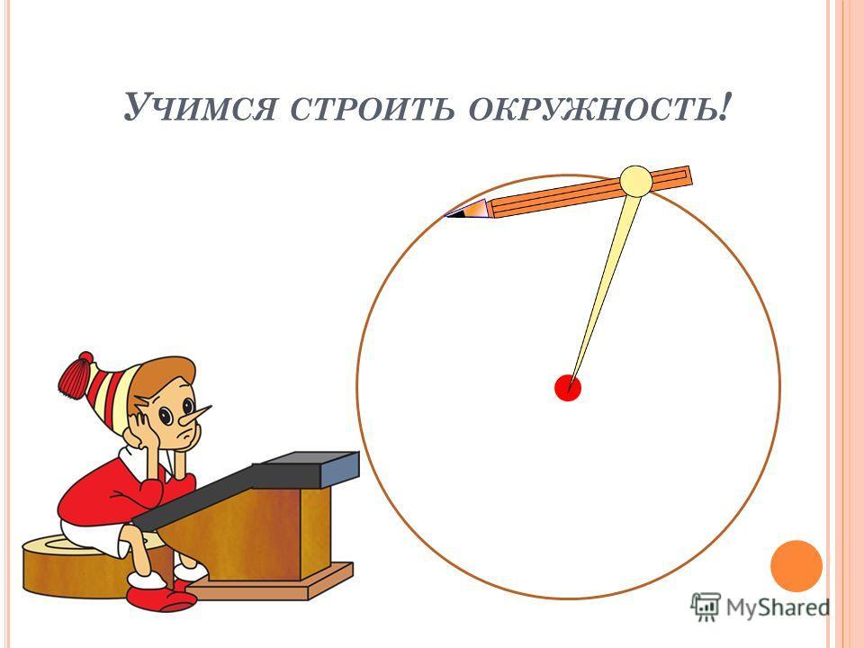 Конспект и презентация к уроку круг диаметр окружности для 3 класса моро
