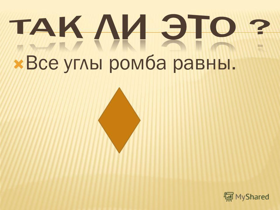 Диагонали прямоугольника являются биссектрисами его углов.