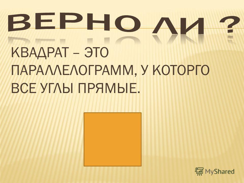 Ромб- это четырёхугольник, в котором диагонали взаимно перпендикулярны и точкой пересечения делятся пополам.