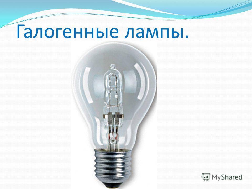 Галогенные лампы.