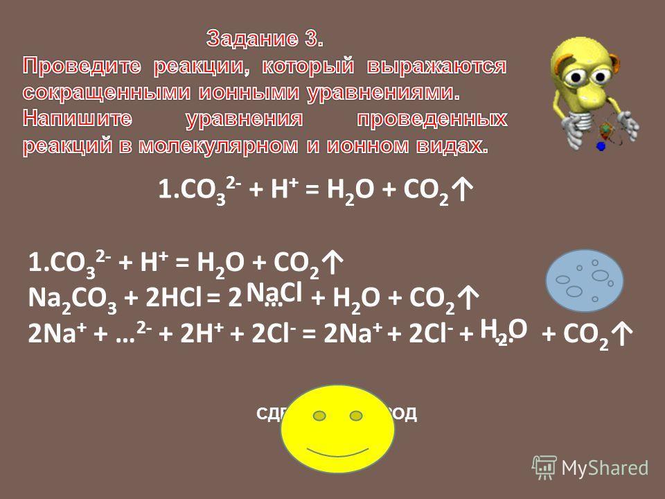 NaCl + AgNO 3 = AgCl+ NaNO 3 Na + + Cl - + Ag + + NO 3 - = AgCl + Na + +NO 3 - Cl - + Ag + = AgCl KBr + AgNO 3 = AgBr + KNO 3 K + + Br - + Ag + + NO 3 - = AgBr + K + + NO 3 - Br - + Ag + = AgBr KJ + AgNO 3 = AgJ + KNO 3 K + + J - + Ag + + NO 3 - = Ag