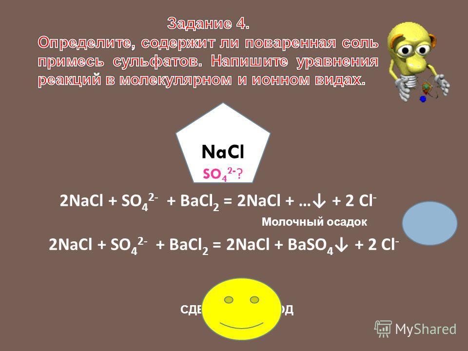 1.CO 3 2- + H + = H 2 O + CO 2 Na 2 CO 3 + 2HCl = 2 … + H 2 O + CO 2 2Na + + … 2- + 2H + + 2Cl - = 2Na + + 2Cl - + … + CO 2 СДЕЛАЙТЕ ВЫВОД NaCl H2OH2O