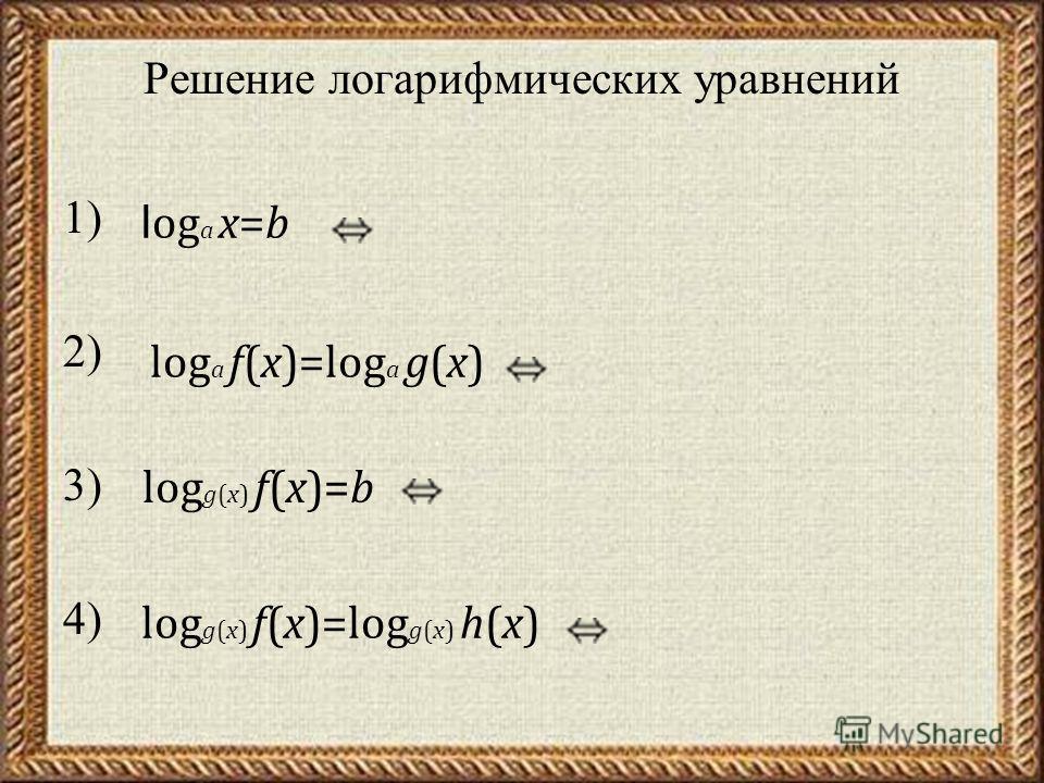 Решение логарифмических уравнений 1) 2) 3) 4) l og a x=b log a f(x)=log a g(x) log g(x) f(x)=b log g(x) f(x)=log g(x) h(x)