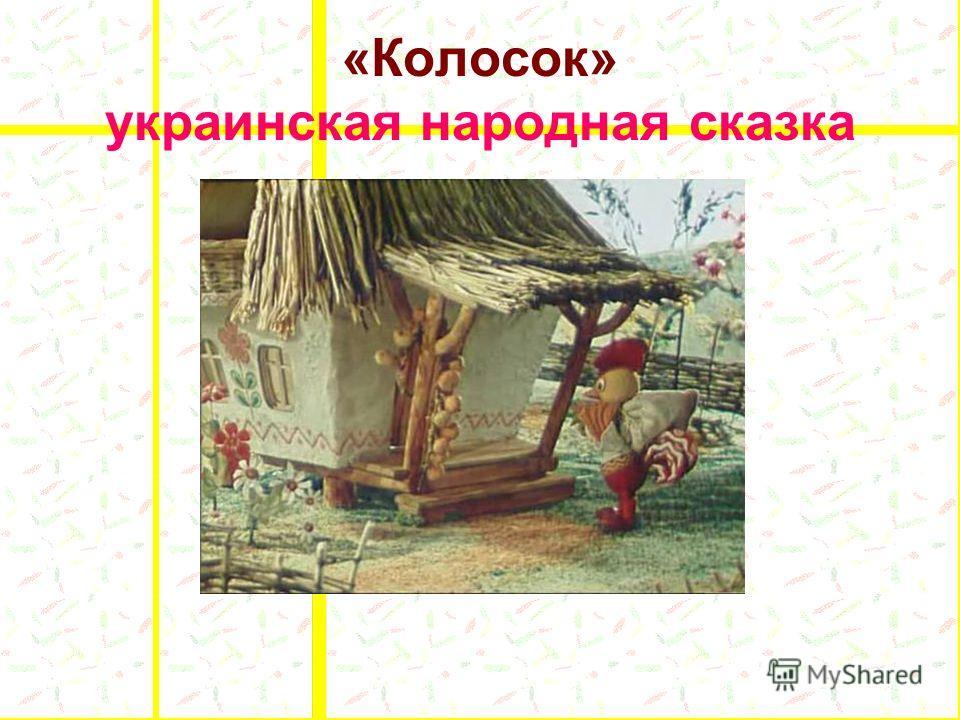 «Колосок» украинская народная сказка