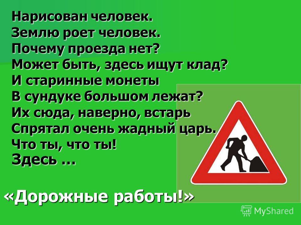 Если ты поставил ногу Если ты поставил ногу На проезжую дорогу, На проезжую дорогу, Обрати вниманье, друг: Обрати вниманье, друг: Знак дорожный – Знак дорожный – Красный круг, Красный круг, Человек, идущий в чёрном, Человек, идущий в чёрном, Красной