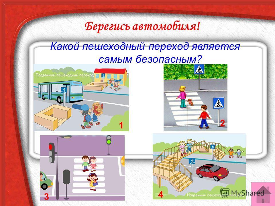 Берегись автомобиля! Какой пешеходный переход является самым безопасным? 1 2 4 3