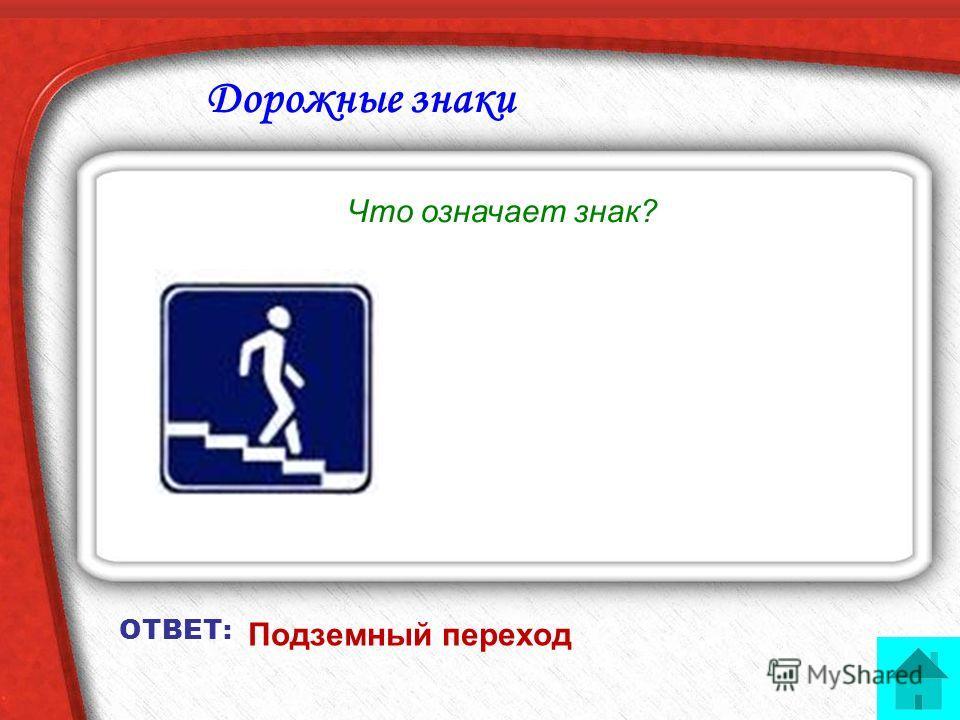 Дорожные знаки ОТВЕТ: Что означает знак? Подземный переход