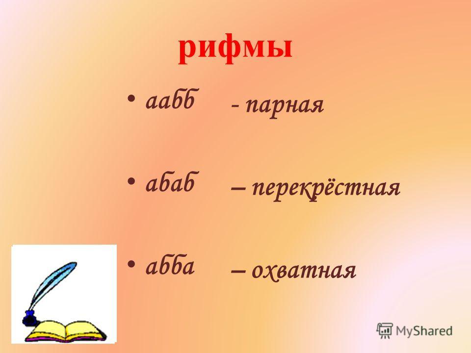 рифмы аабб абаб абба - парная – перекрёстная – охватная