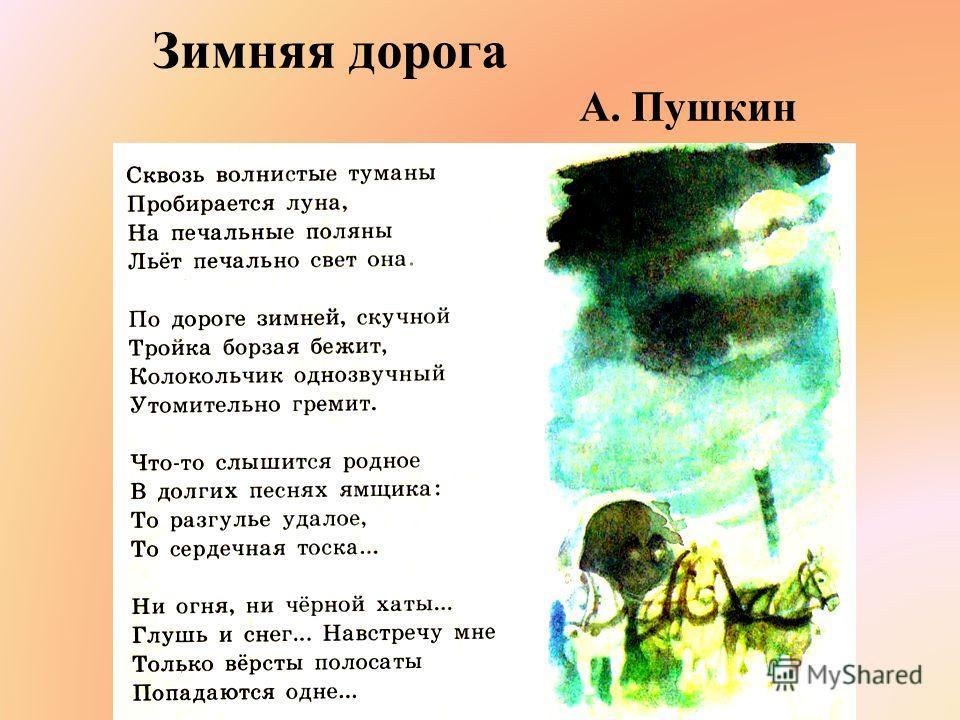 Зимняя дорога А. Пушкин