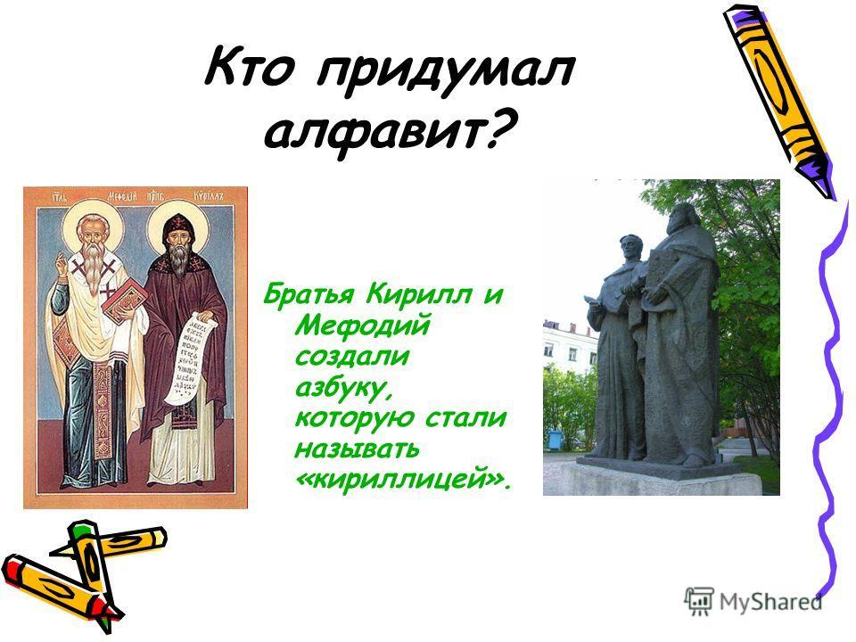 Кто придумал алфавит? Братья Кирилл и Мефодий создали азбуку, которую стали называть «кириллицей».