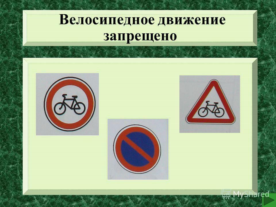 Велосипедное движение запрещено