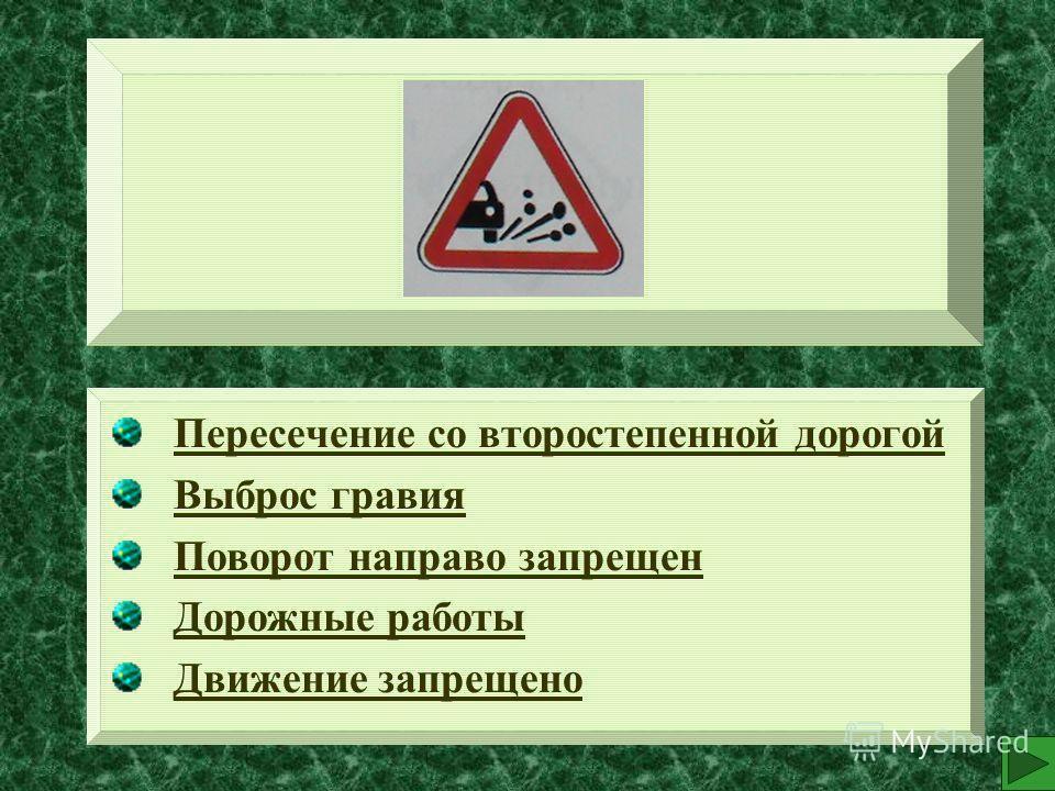 Пересечение со второстепенной дорогой Выброс гравия Поворот направо запрещен Дорожные работы Движение запрещено