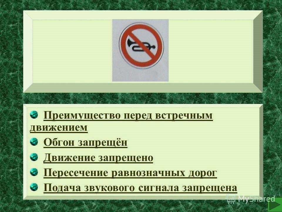 Преимущество перед встречным движениемПреимущество перед встречным движением Обгон запрещён Движение запрещено Пересечение равнозначных дорог Подача звукового сигнала запрещена