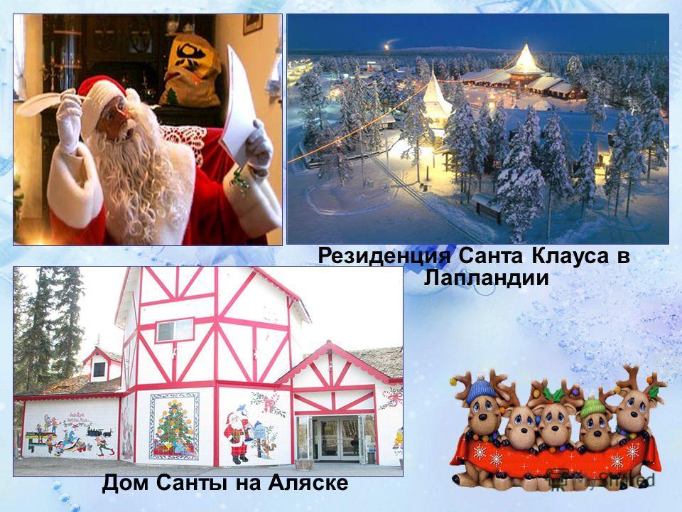 Резиденция Санта Клауса в Лапландии Дом Санты на Аляске