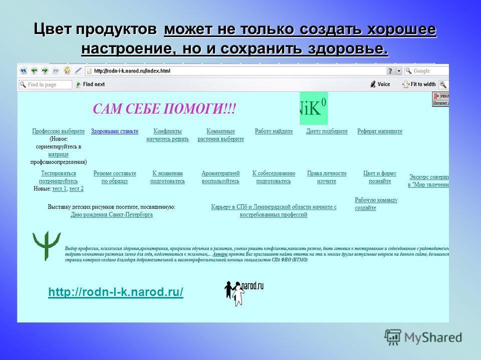 Цвет продуктов может не только создать хорошее настроение, но и сохранить здоровье. http://rodn-I-k.narod.ru/