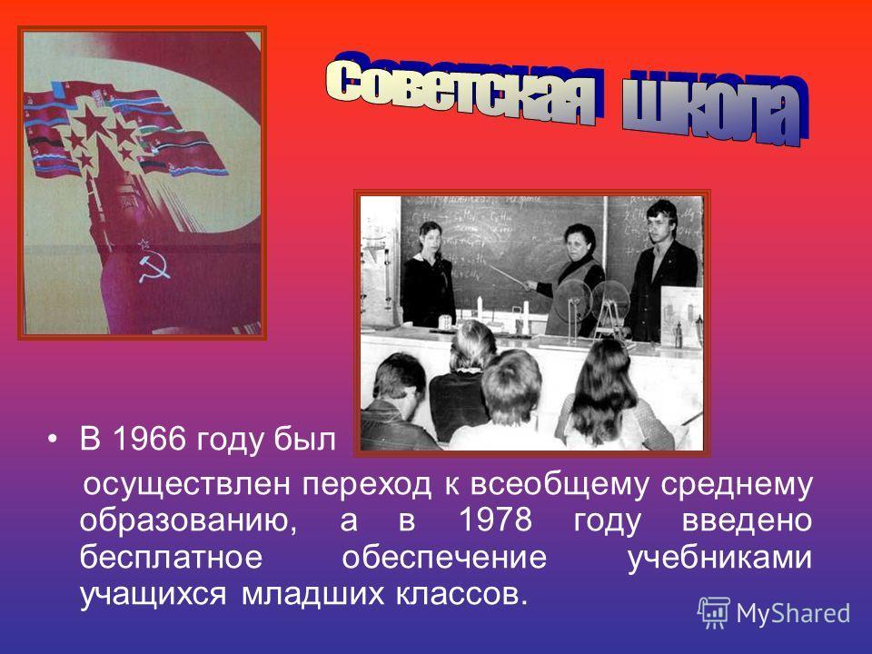 В 1966 году был осуществлен переход к всеобщему среднему образованию, а в 1978 году введено бесплатное обеспечение учебниками учащихся младших классов.