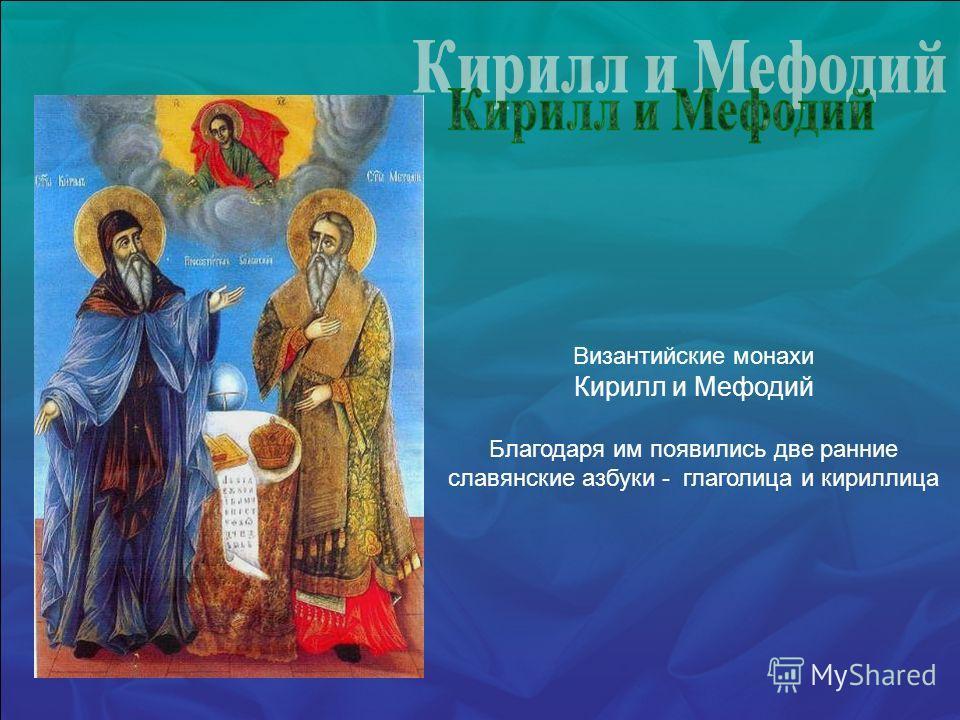 Византийские монахи Кирилл и Мефодий Благодаря им появились две ранние славянские азбуки - глаголица и кириллица