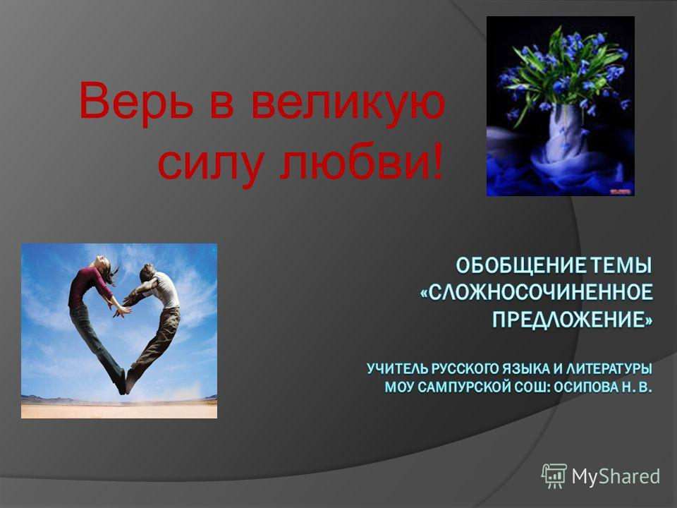 Верь в великую силу любви!