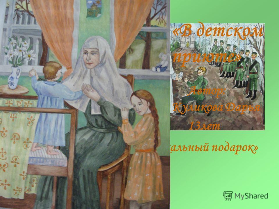 «Пасхальный подарок» «Светлая дорога» «В детском приюте» Автор: Куликова Дарья 13лет