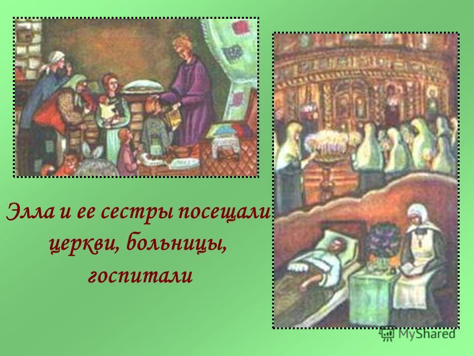 Элла и ее сестры посещали церкви, больницы, госпитали