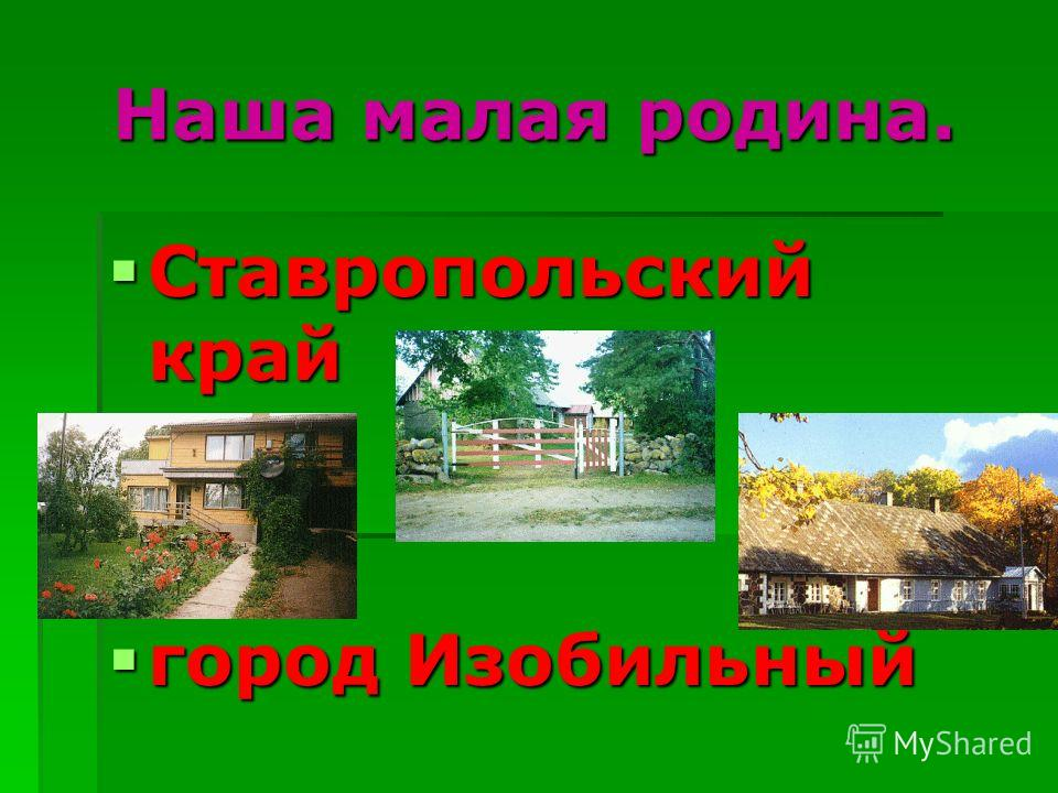 Наша Родина - Россия. Отчизна Отчизна Отечество Отечество