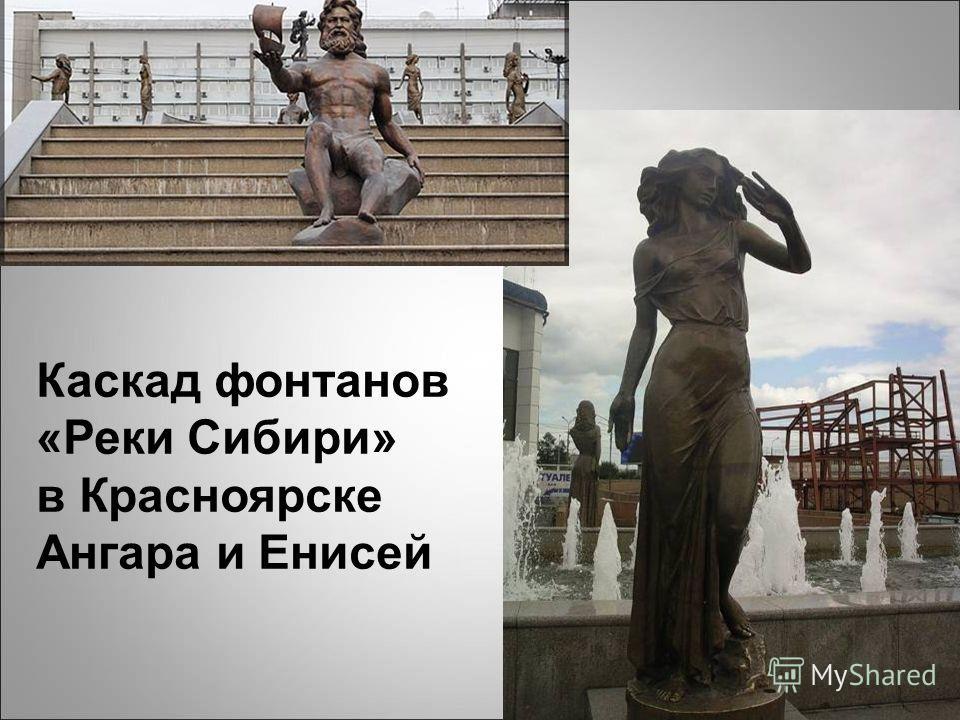 Каскад фонтанов «Реки Сибири» в Красноярске Ангара и Енисей
