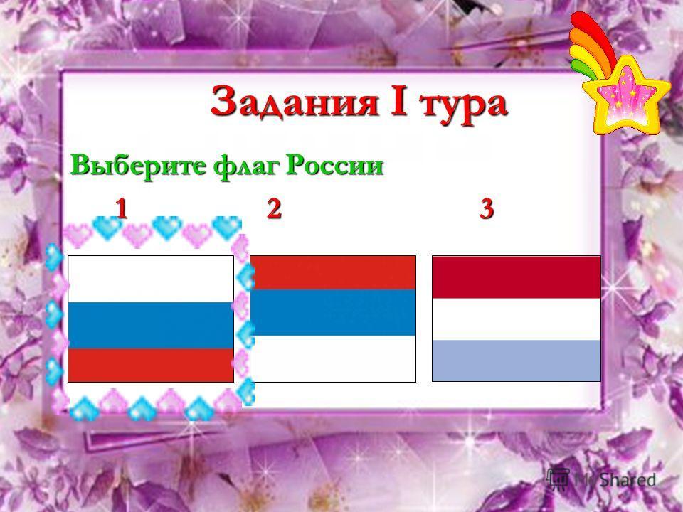 Задания I тура Выберите флаг России 1 23