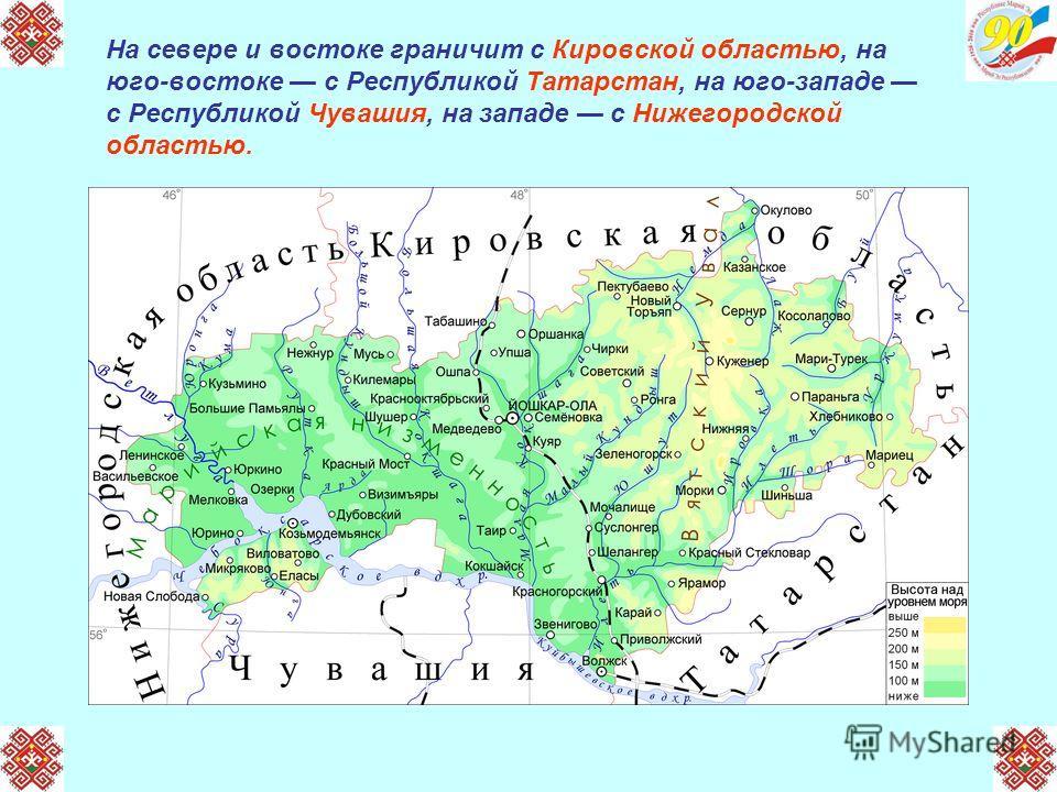 На севере и востоке граничит с Кировской областью, на юго-востоке с Республикой Татарстан, на юго-западе с Республикой Чувашия, на западе с Нижегородской областью.