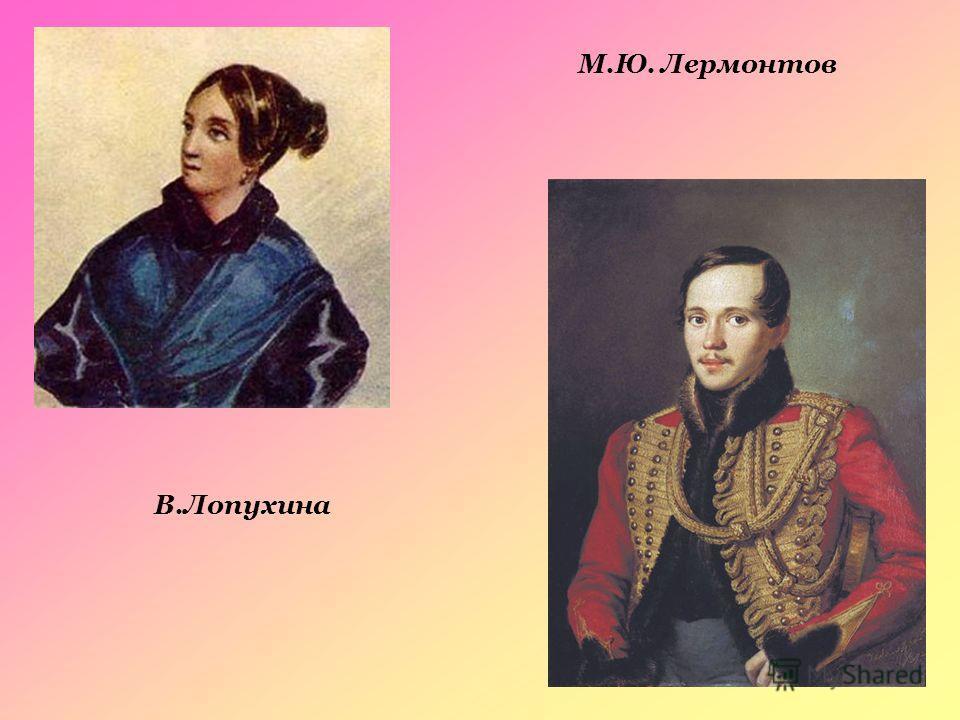 В.Лопухина М.Ю. Лермонтов