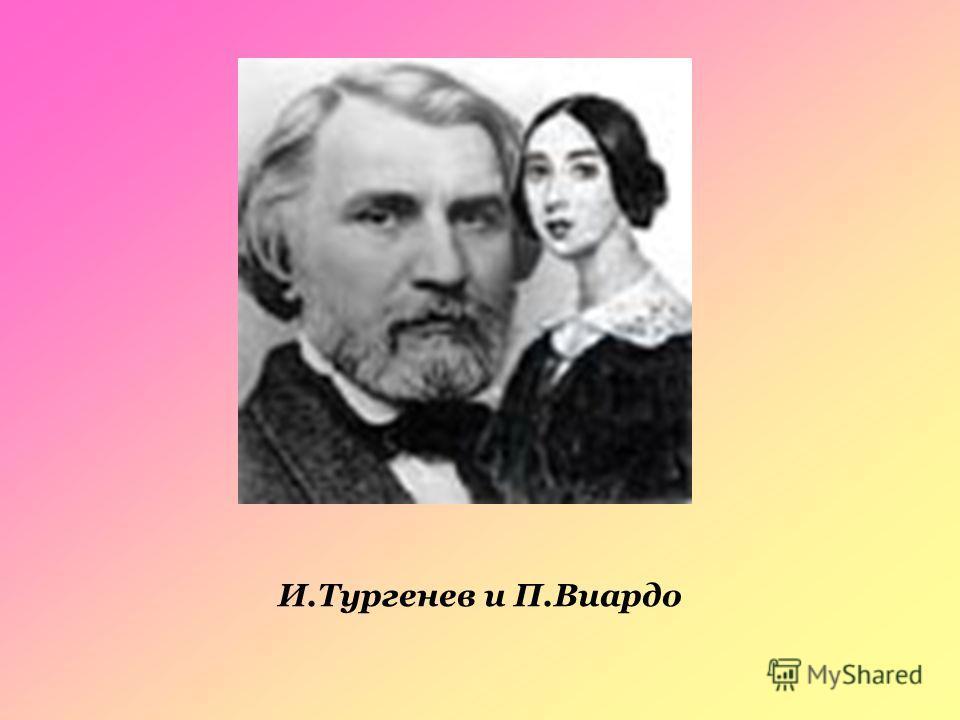 И.Тургенев и П.Виардо
