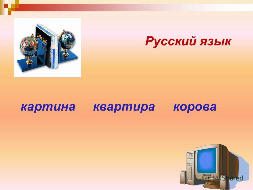 картина квартира корова Русский язык