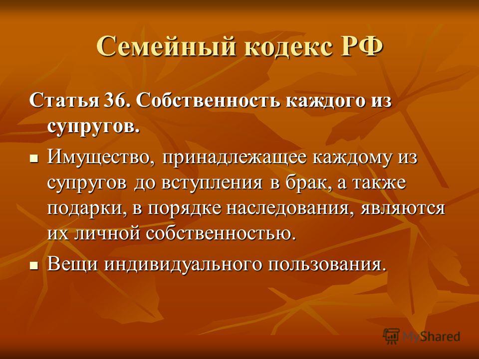 Семейный кодекс РФ Статья 36. Собственность каждого из супругов. Имущество, принадлежащее каждому из супругов до вступления в брак, а также подарки, в порядке наследования, являются их личной собственностью. Имущество, принадлежащее каждому из супруг