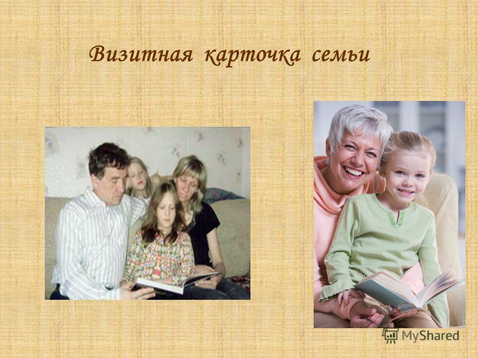 Визитная карточка семьи