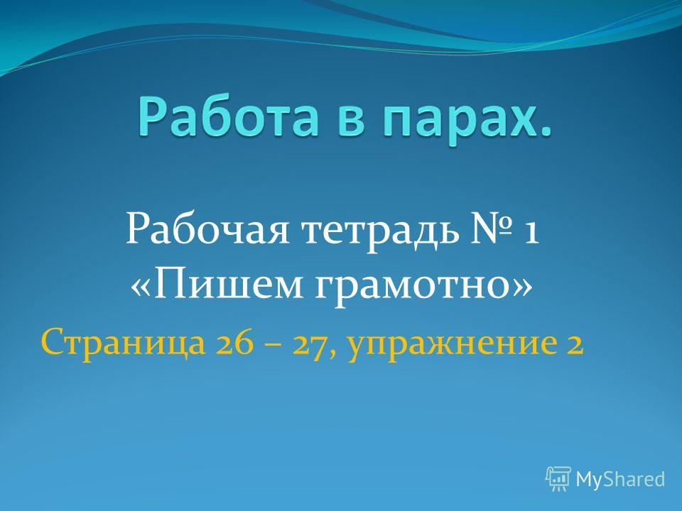 Рабочая тетрадь 1 «Пишем грамотно» Страница 26 – 27, упражнение 2
