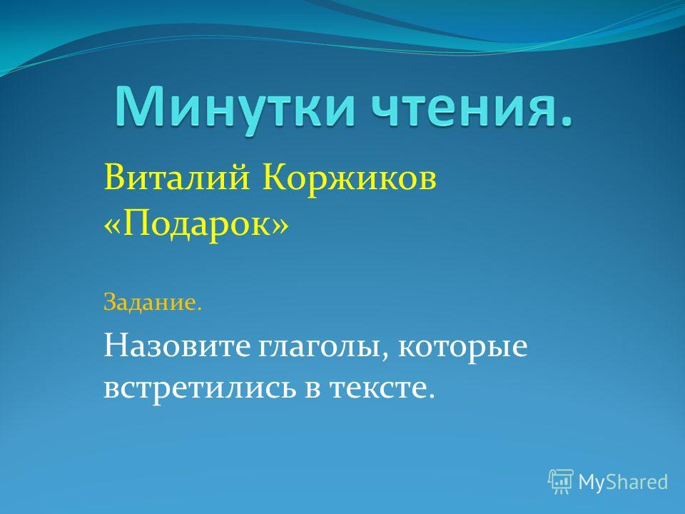 Виталий Коржиков «Подарок» Задание. Назовите глаголы, которые встретились в тексте.