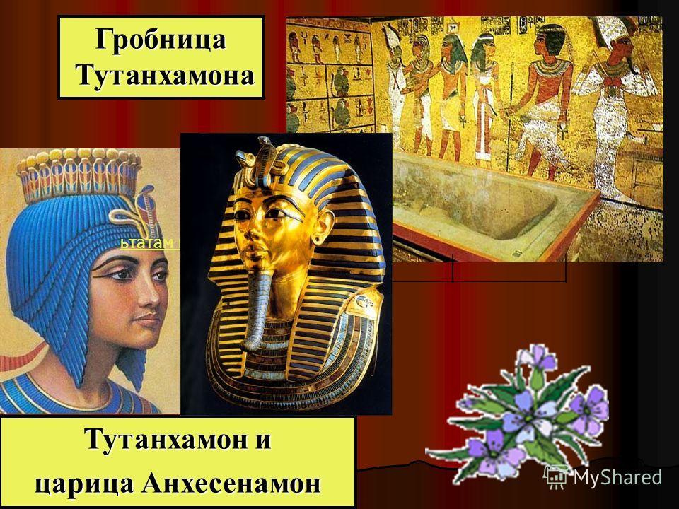 Тутанхамон и царица Анхесенамон Гробница Тутанхамона Тутанхамона татам поискаьтатам поиска