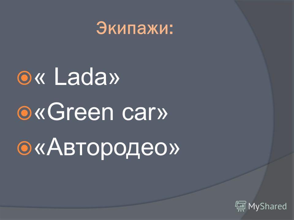 Экипажи: « Lada» «Green сar» «Автородео»