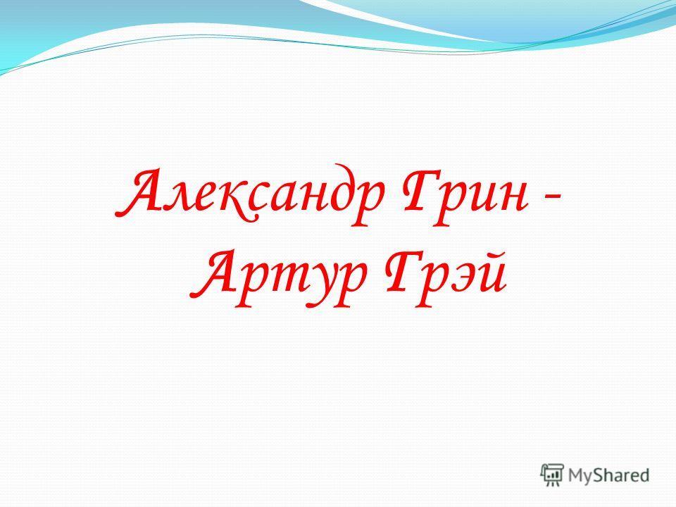 Александр Грин - Артур Грэй