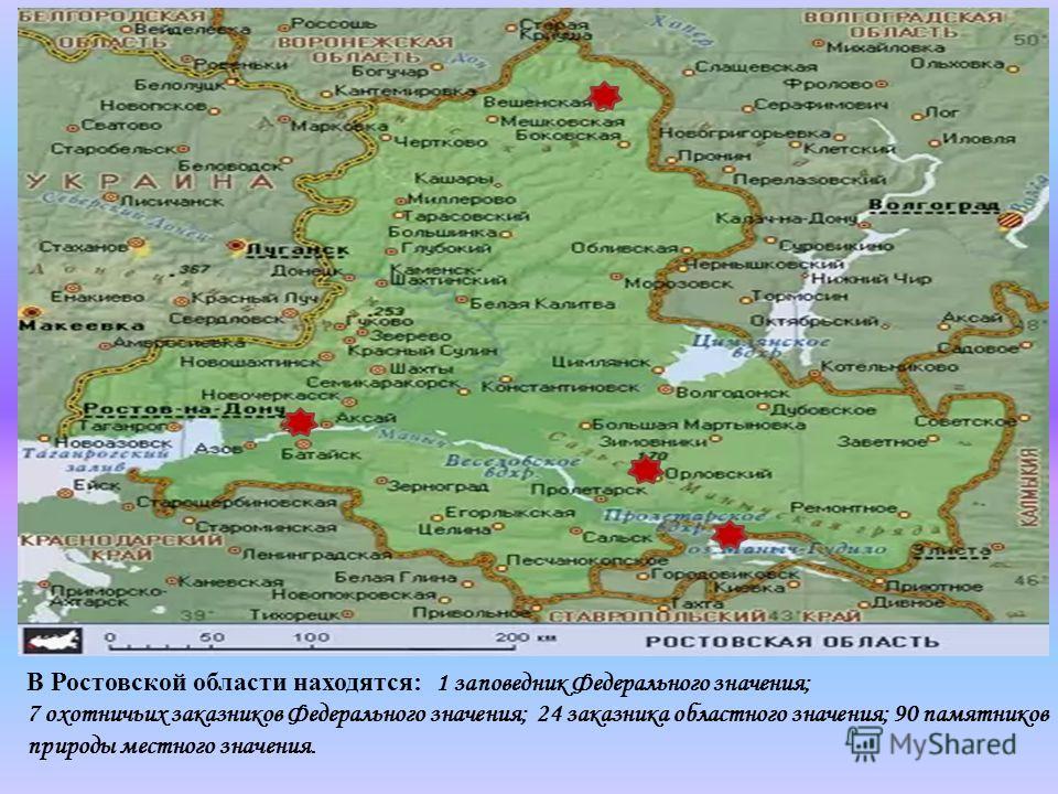 В Ростовской области находятся: 1 заповедник Федерального значения; 7 охотничьих заказников Федерального значения; 24 заказника областного значения; 90 памятников природы местного значения.