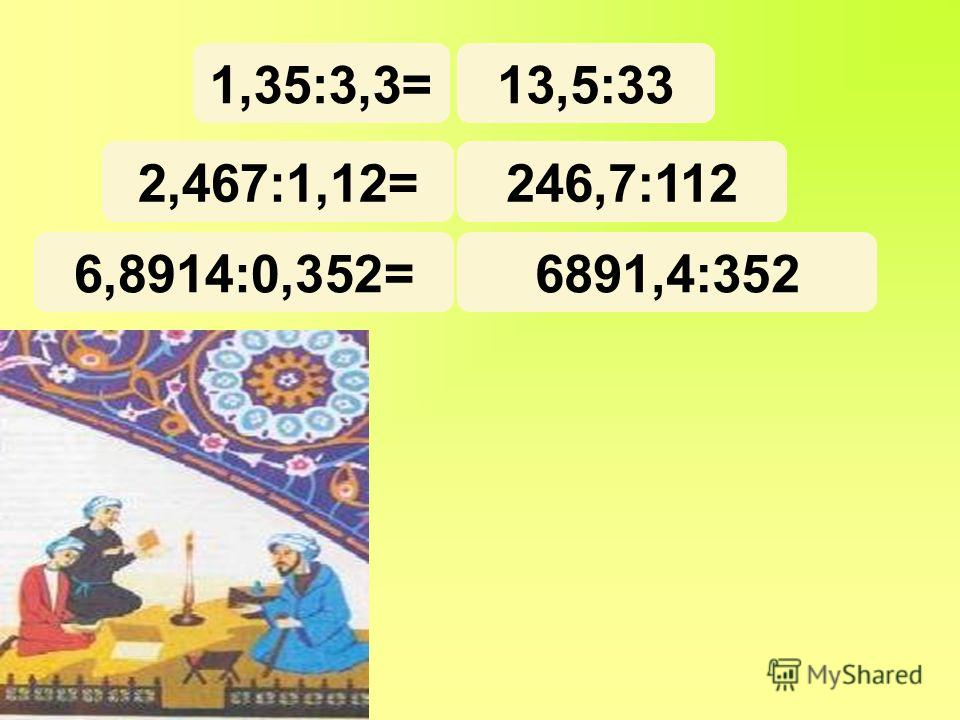 1,35:3,3=13,5:33 2,467:1,12=246,7:112 6,8914:0,352=6891,4:352