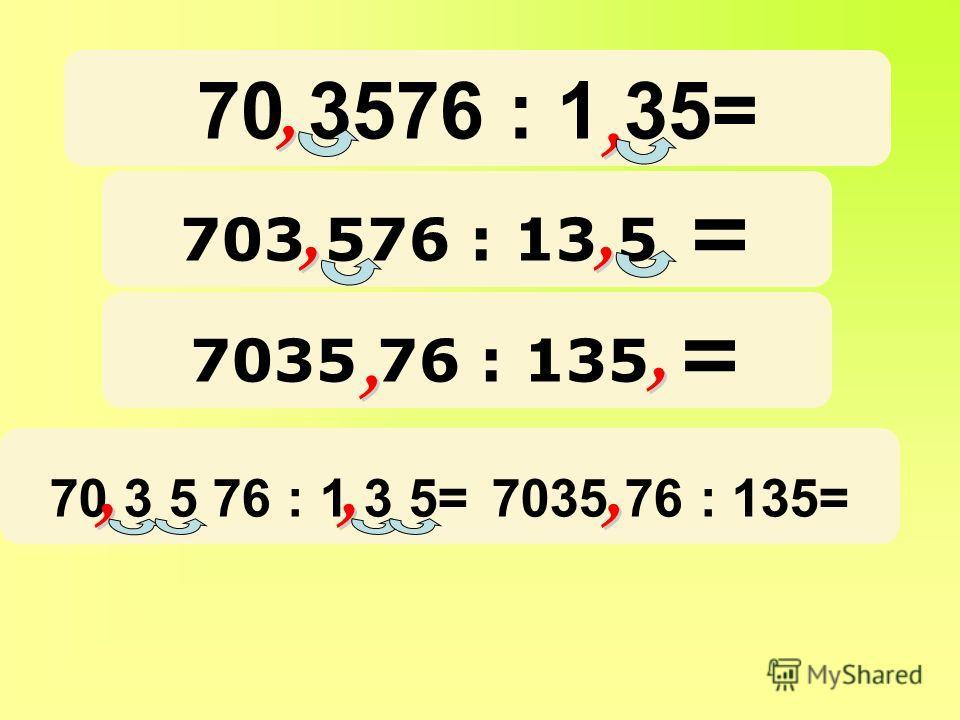 70 3576 : 1 35= 70 3 5 76 : 1 3 5= 7035 76 : 135=