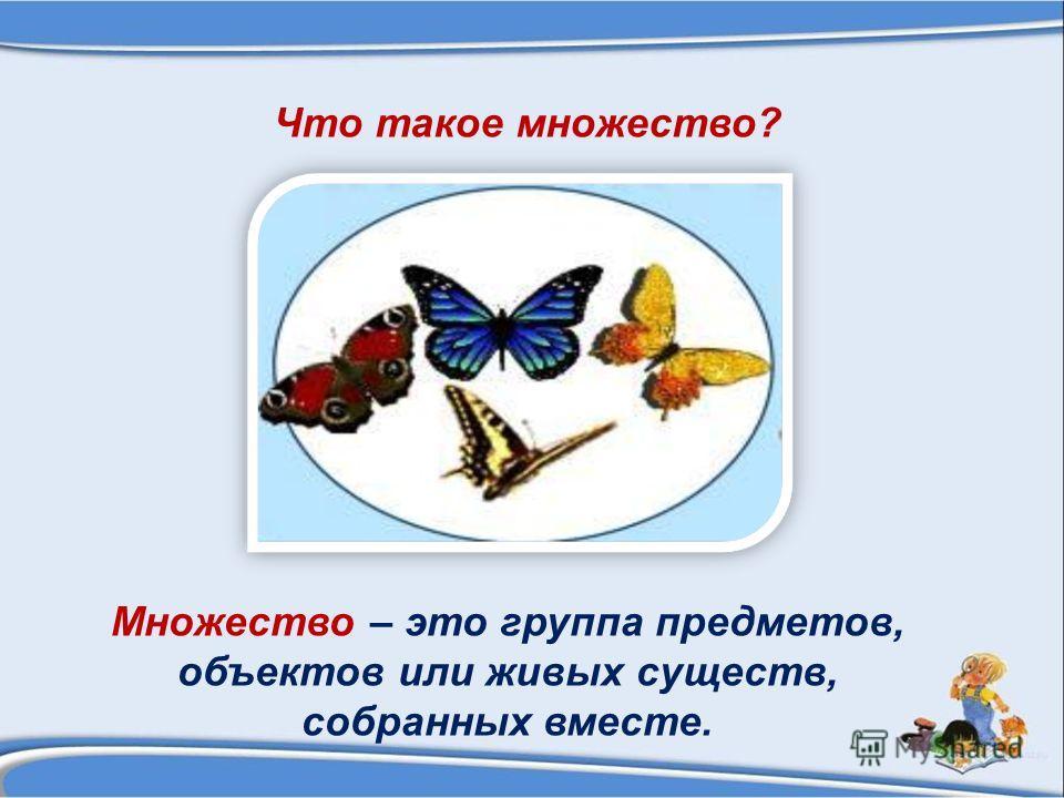 Что такое множество? Множество – это группа предметов, объектов или живых существ, собранных вместе.