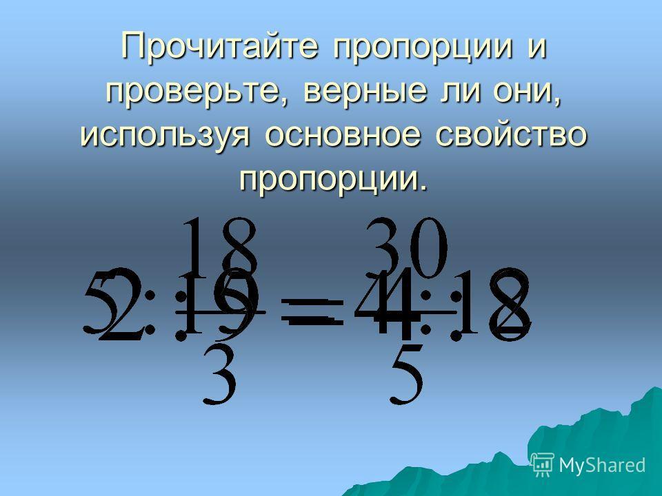 Найти произведение средних и произведение крайних членов пропорции. III ряд 28:7=16:4 В верной пропорции произведение крайних членов равно произведению средних. верна Если произведение крайних членов равно произведению средних, то пропорция верна