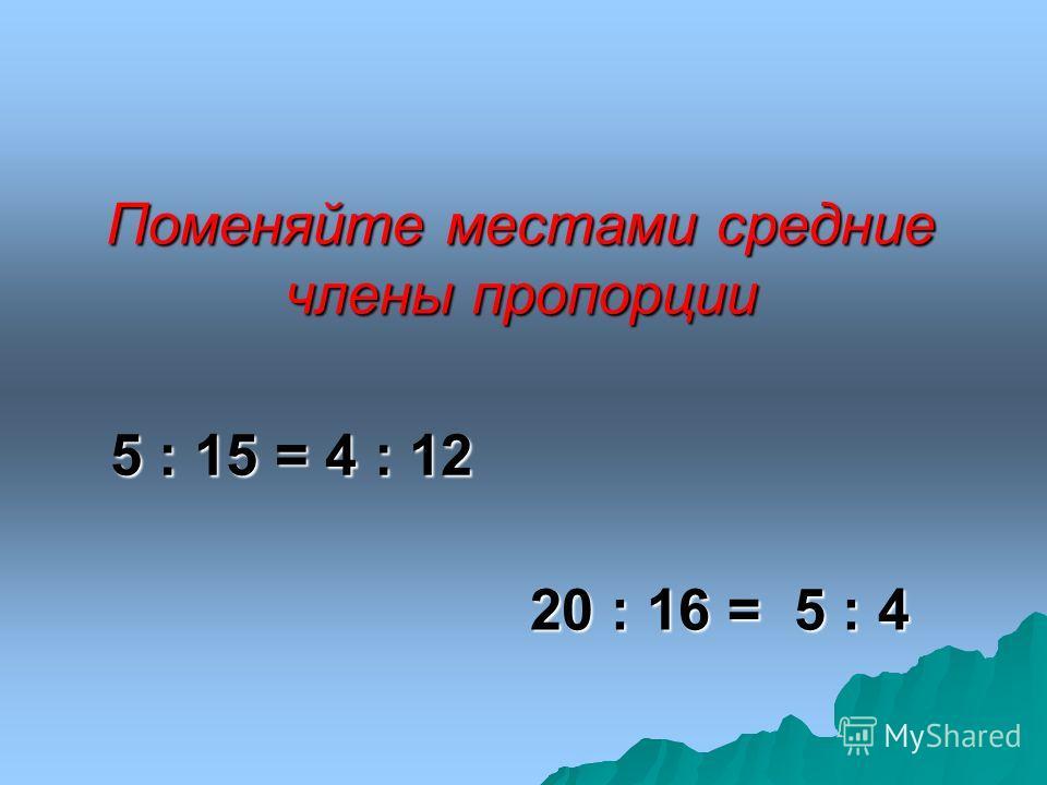 Прочитайте пропорции и проверьте, верные ли они, используя основное свойство пропорции.