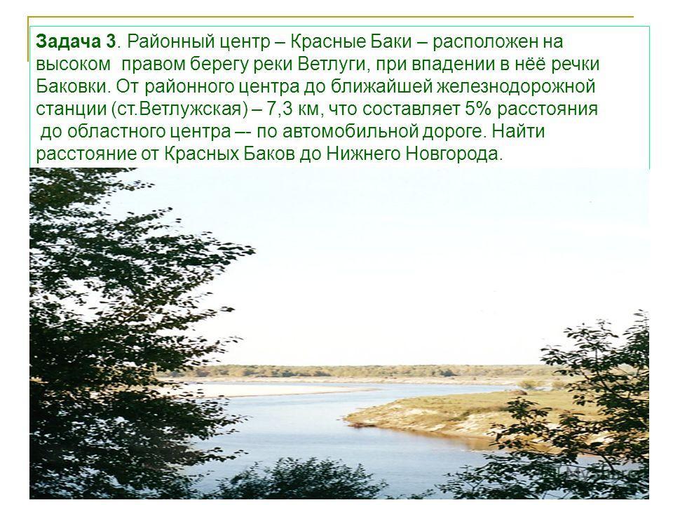 Задача 1: Площадь Краснобаковского района составляет 176 тыс. га, сельхозугодия занимают 17,5%. Найти площадь сельхозугодий. Задача 2.Население Краснобаковского района примерно 26 тысяч человек, из них в сельской местности проживает 11,7 тыс. человек