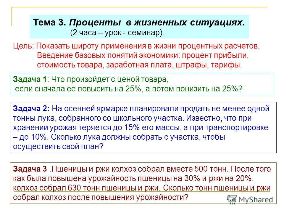Задача 4. По показателю лесистости наш район занимает 5-е место в области, уступая Семеновскому, Варнавинскому, Тоншаевскому и Воскресенскому районам. Леса в районе занимают 72,7% от общей площади. ( S =176000 га) Найти площадь лесов Краснобаковского