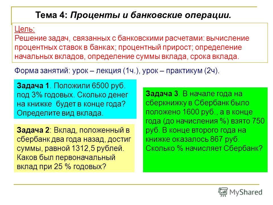 Тема 3. Проценты в жизненных ситуациях. (2 часа – урок - семинар). Цель: Показать широту применения в жизни процентных расчетов. Введение базовых понятий экономики: процент прибыли, стоимость товара, заработная плата, штрафы, тарифы. Задача 1: Что пр