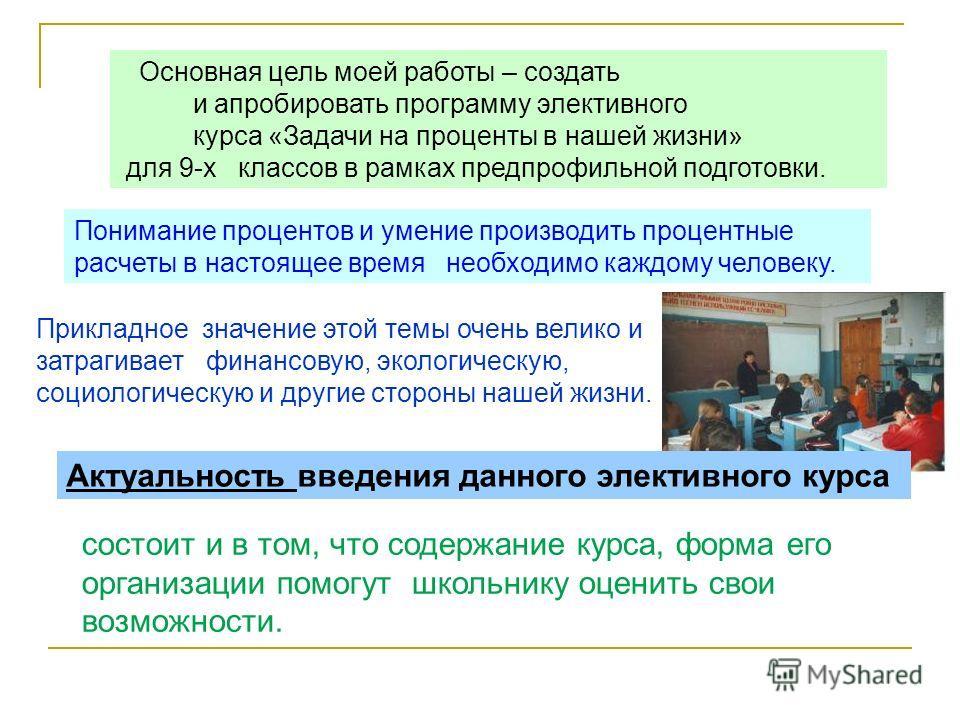 Необходимость перехода старшей школы на профильное обучение определена Правительством России в «Концепции модернизации российского образования на период до 2010 г.» Во многом от правильного выбора профиля будет зависеть дальнейшая судьба старшеклассн