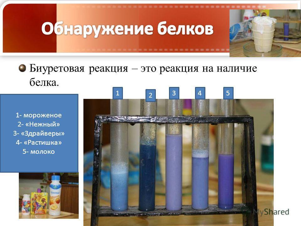 Биуретовая реакция – это реакция на наличие белка. 1 2 345 1- мороженое 2- «Нежный» 3- «Здрайверы» 4- «Растишка» 5- молоко
